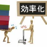 業務の効率化・生産性向上に欠かせない業務棚卸の必要性とその進め方
